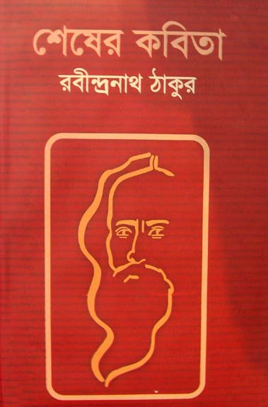 Shesher-Kobita-Rabindranath-Tagore